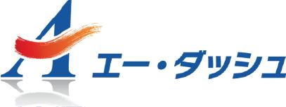 有限会社エー・ダッシュ